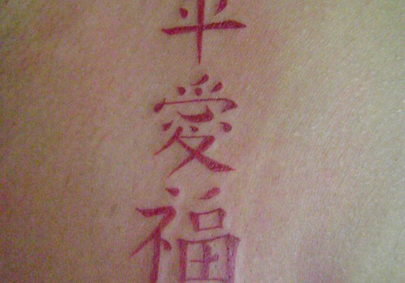 Chinese Letter Tattoos And Meaning