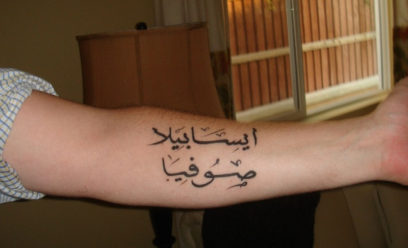 8b039f891 Arabic lettering tattoo on forearm - Tattoos Book - 65.000 Tattoos ...