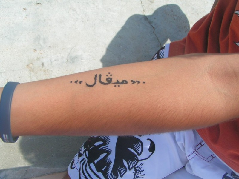 3771cc6ed Arabic tattoo design on arm - Tattoos Book - 65.000 Tattoos Designs