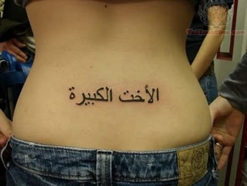 Arabic Tattoo On Lower Back For Women Tattoos Book 65 000