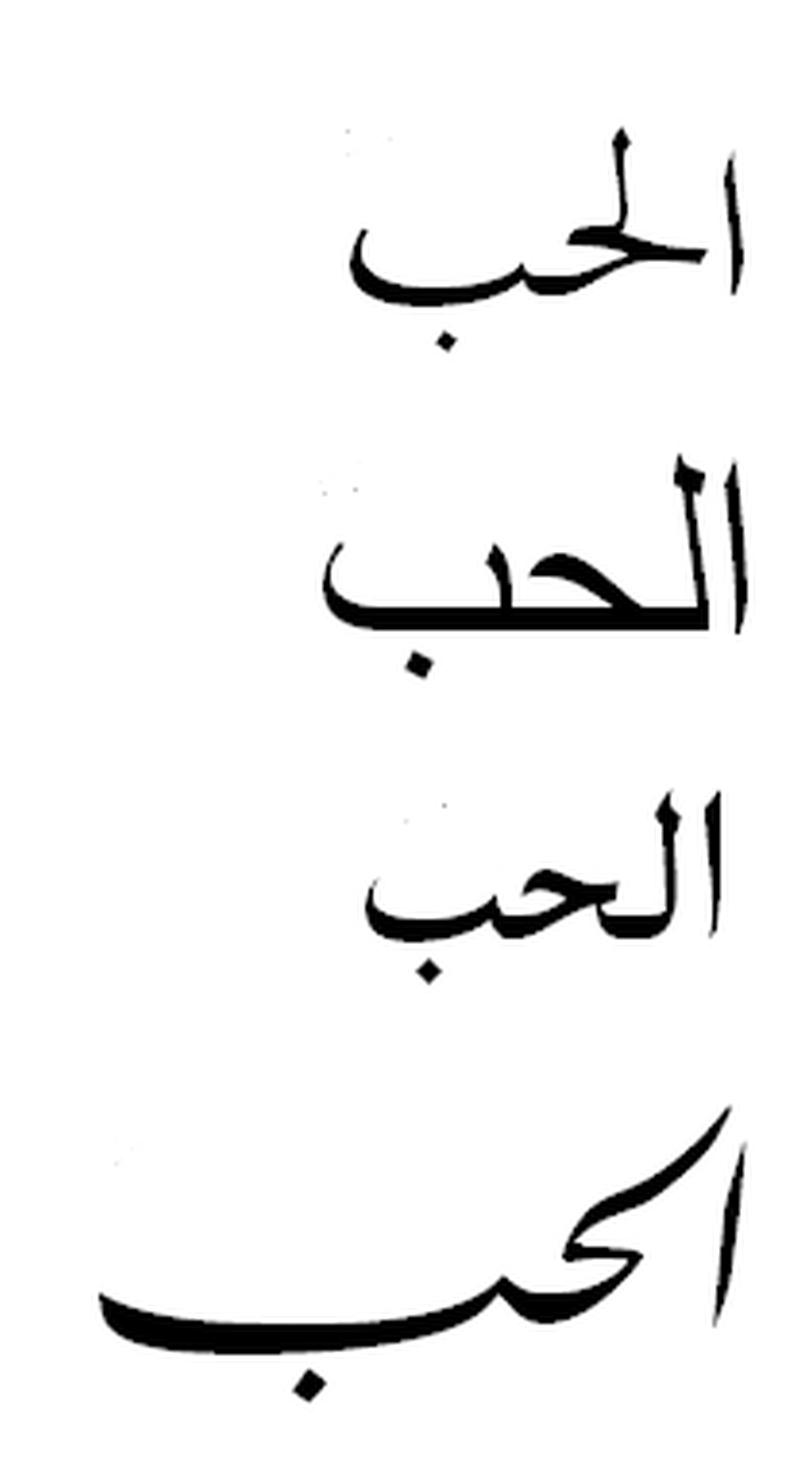 Арабский язык изречения тату