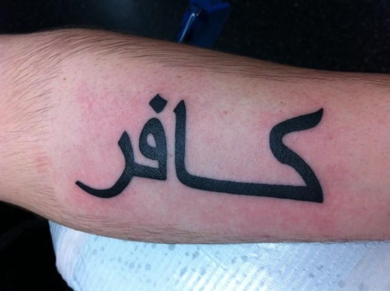 77d4ed743 Awesome black arabic word tattoo design - Tattoos Book - 65.000 ...