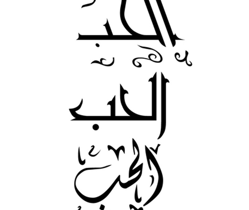 Awesome tattoo design on arabic words