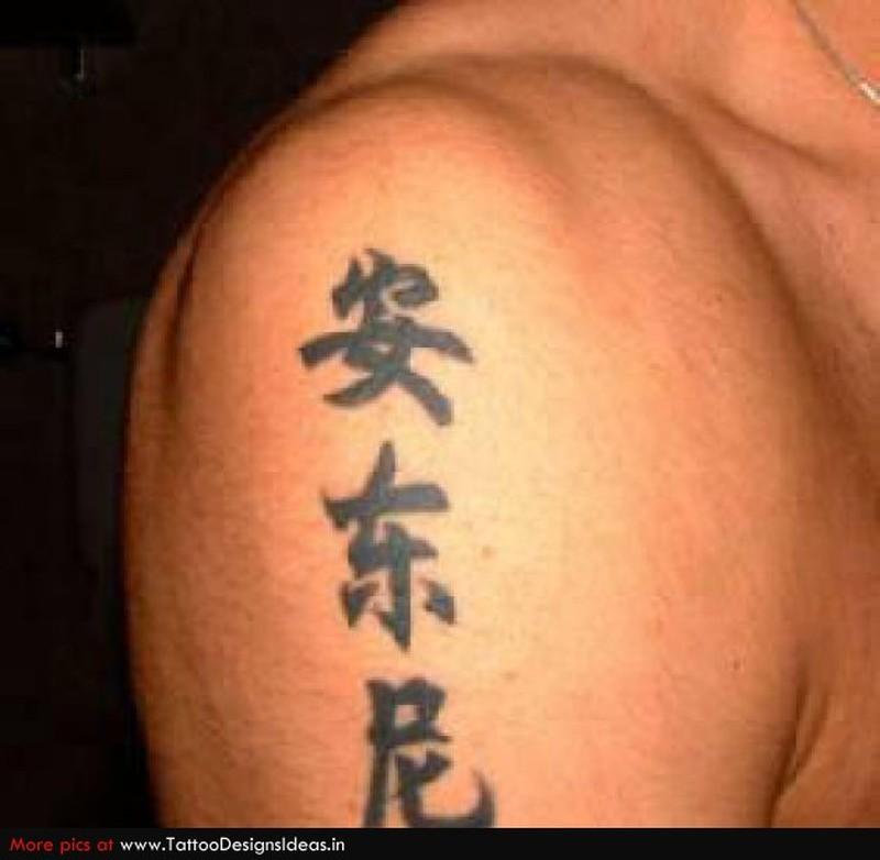 Black ink asian words tattoo