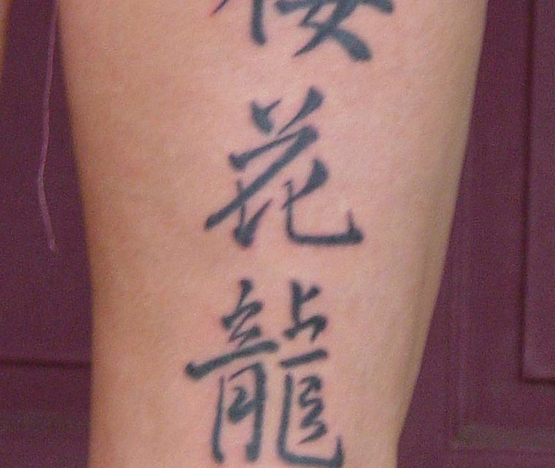 Chinese calligraphy tattoo on thigh
