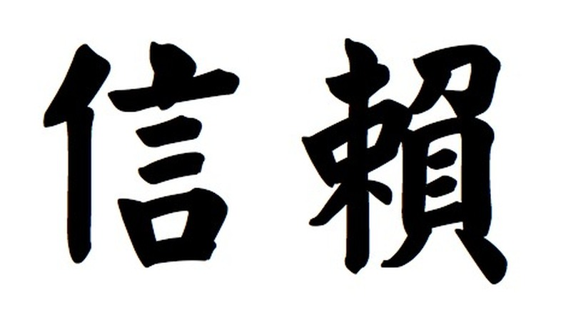 chinese symbols for faith wwwpixsharkcom images