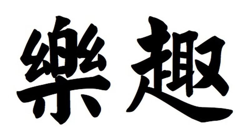 Chinese Symbol Tattoo Design Tattoos Book 65000 Tattoos Designs