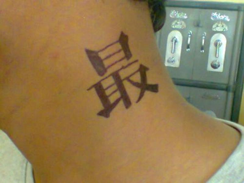 Chinese Writing Tattoo On Neck Tattoos Book 65000 Tattoos Designs