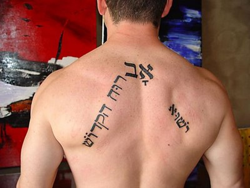 b7bbde001 Cool hebrew tattoo design on back for guys - Tattoos Book - 65.000 ...
