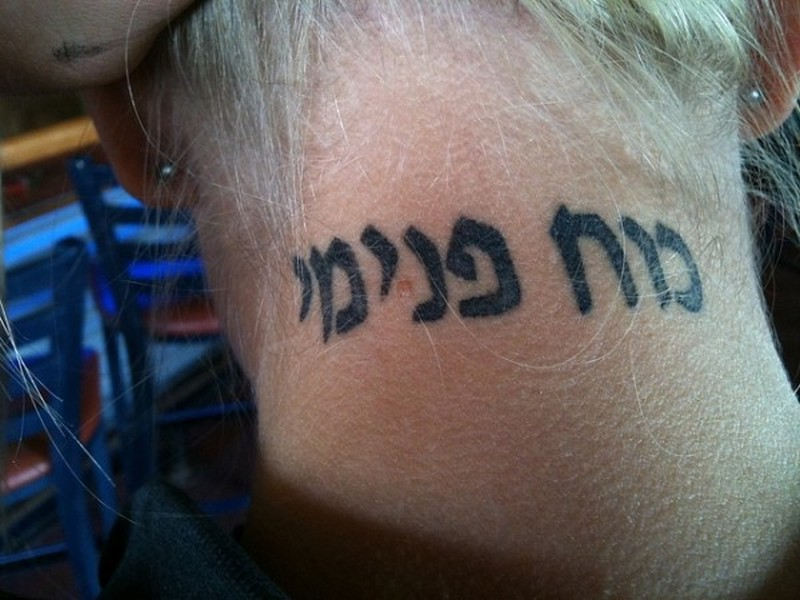 0628419fd Cute black hebrew tattoo on neck - Tattoos Book - 65.000 Tattoos Designs