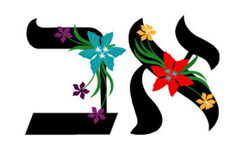 Floral hebrew tattoo design
