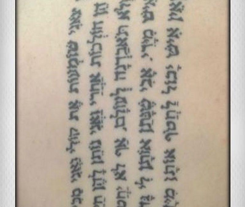 Hebrew bible verse tattoo design
