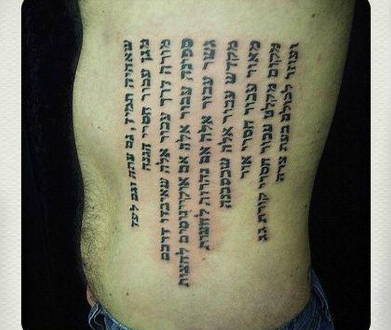 Hebrew body tattoo art