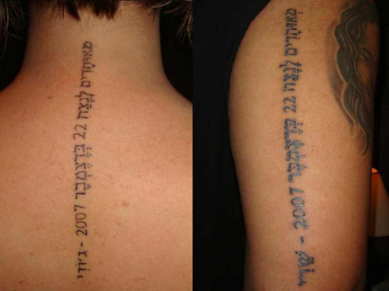 Тату надписи на иврите