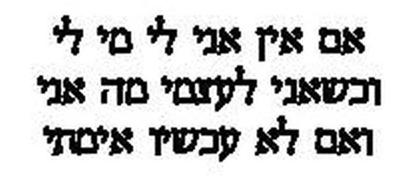 Hebrew tattoo designs 3