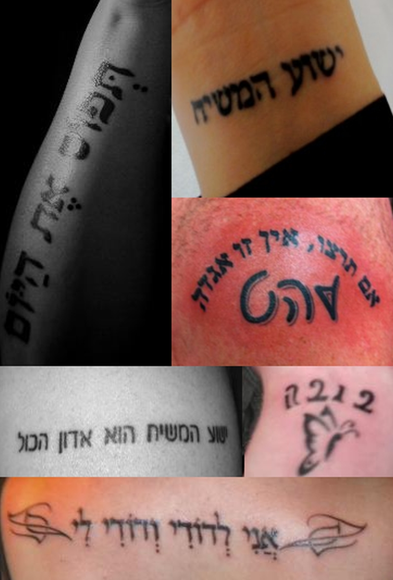 Hebrew tattoo designs