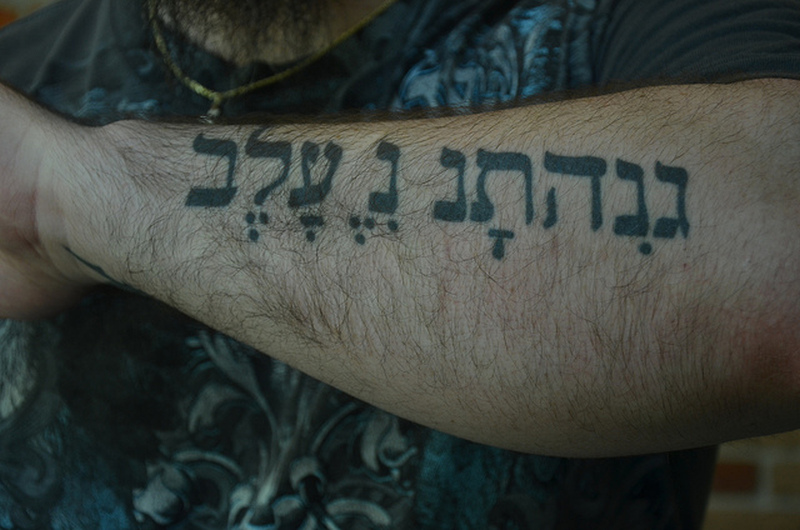 9a5d64102 Hebrew tattoo on arm - Tattoos Book - 65.000 Tattoos Designs