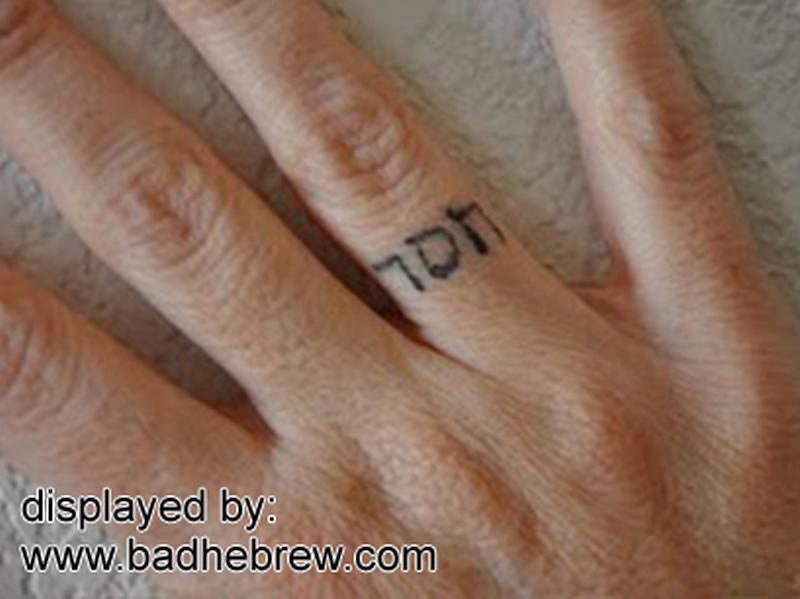 Hebrew tattoo on finger