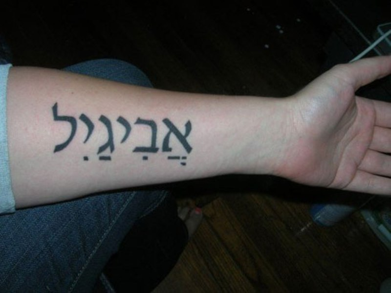 7fdc4e261 Hebrew tattoo on forearm 2 - Tattoos Book - 65.000 Tattoos Designs