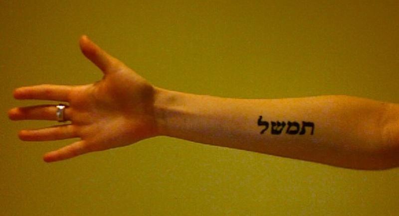 Hebrew tattoo on forearm