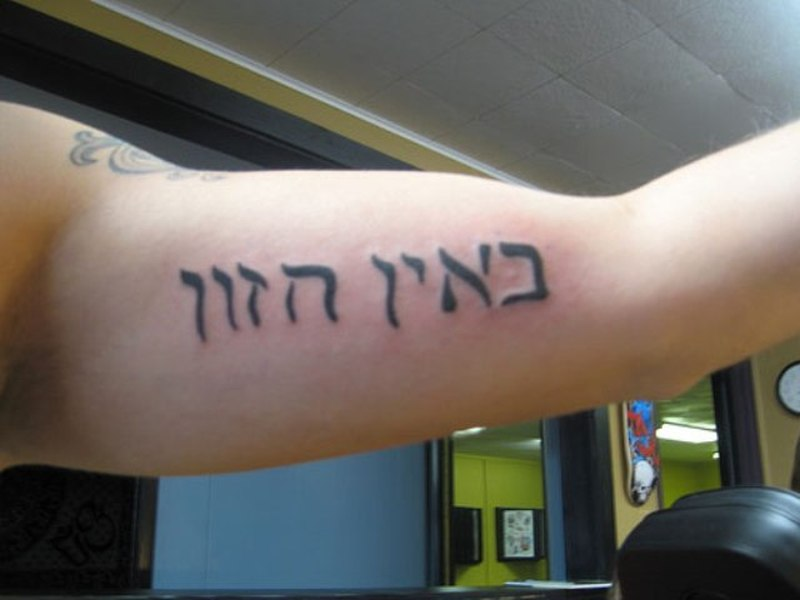 Hebrew tattoo on inner muscles