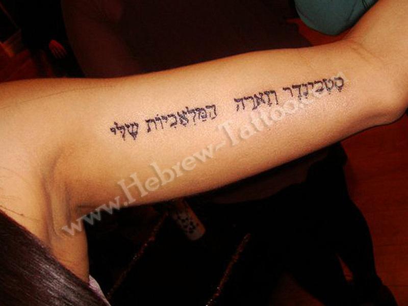Hebrew tattoo on upper arm