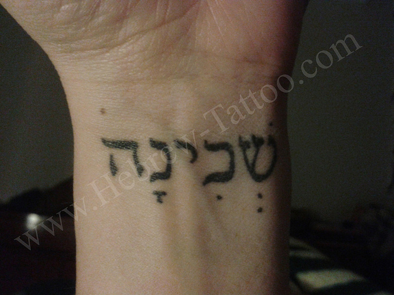 d77fcada4 Hebrew tattoo on wrist 2 - Tattoos Book - 65.000 Tattoos Designs