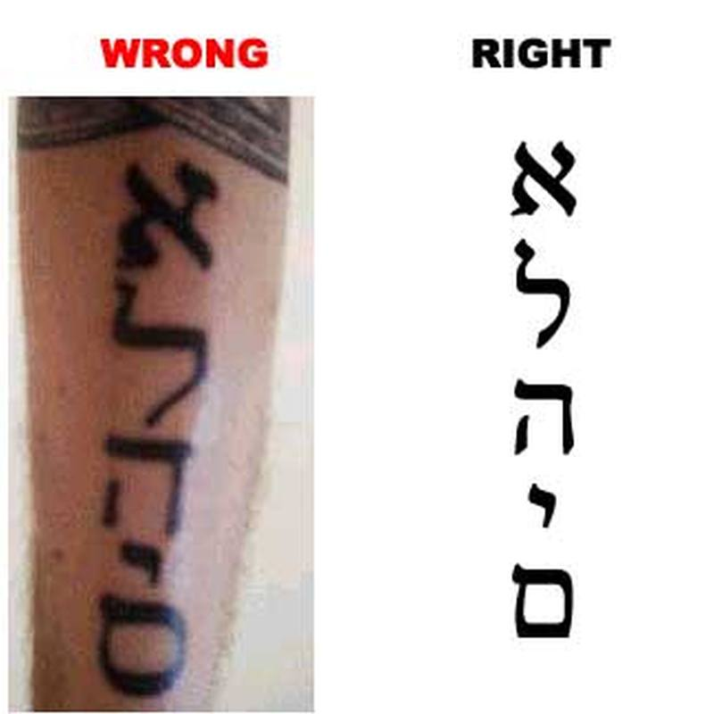 Hebrew words tattoo design