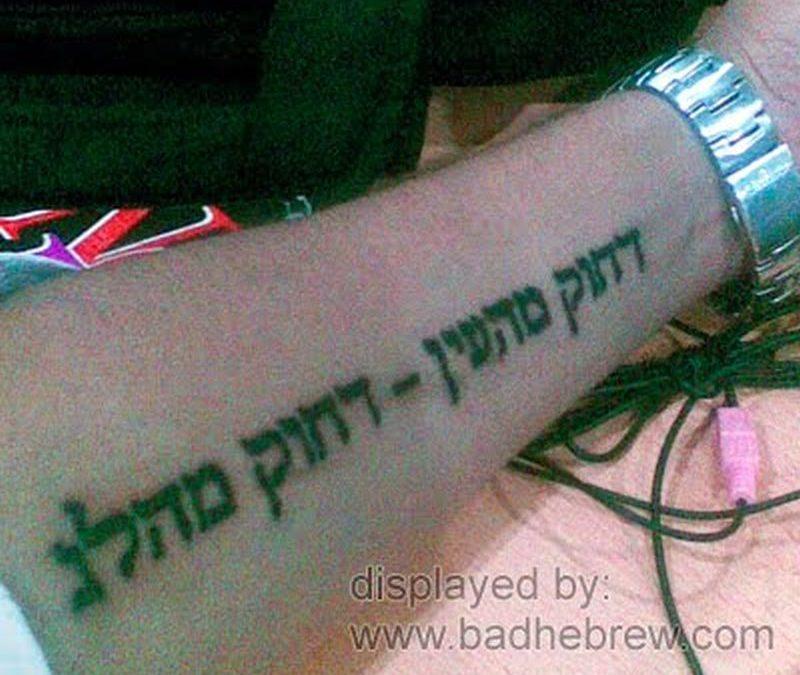 Hebrew writing tattoo on forearm