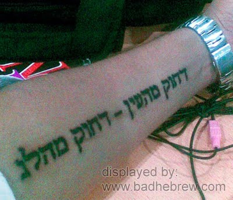 Hebrew writing tattoo on forearm