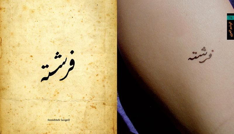 Little arabic word tattoo design