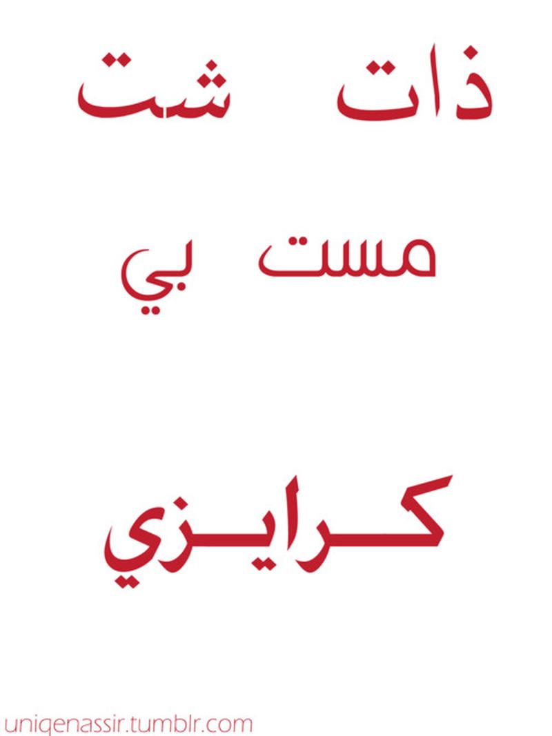 Red ink arabic words tattoo design