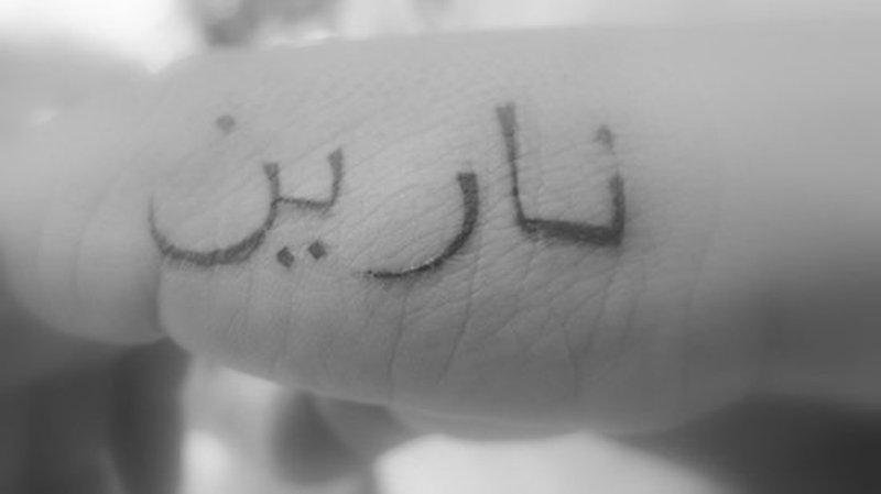Small arabic word tattoo design