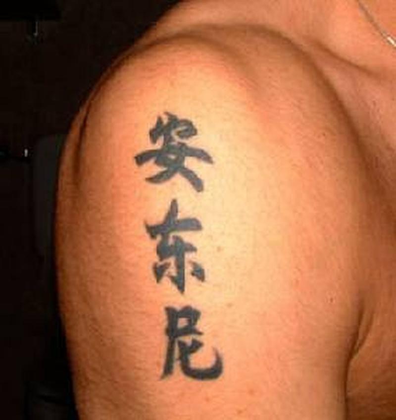 Тату иероглифы на плече