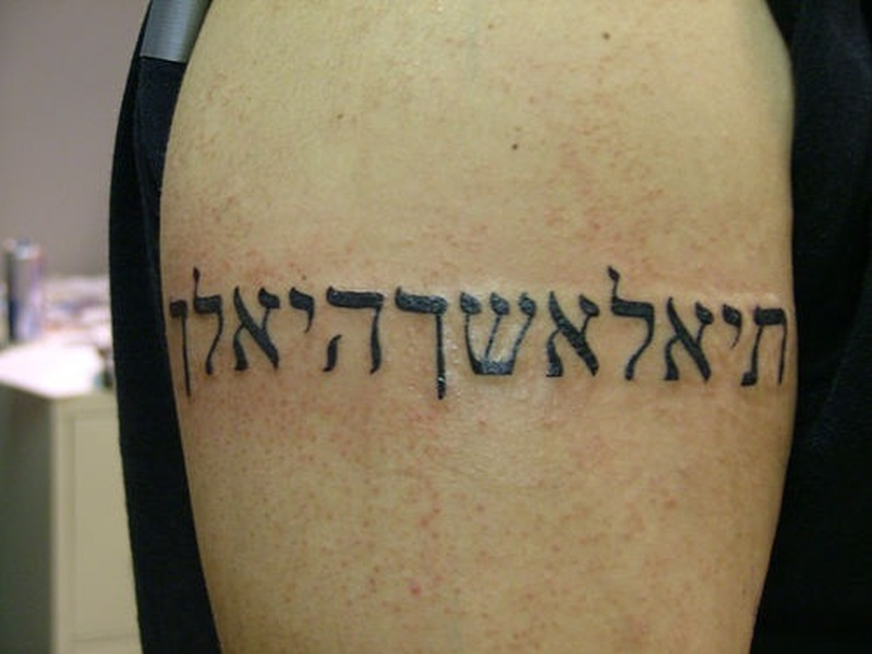 Tattoo hebrewarmbandtattoo