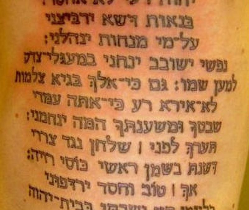 Tattoo hebrewpsalms23tattoo