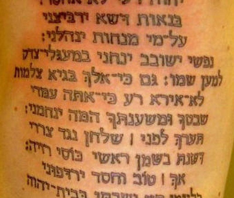 Tattoo hebrewpsalms23tattoo