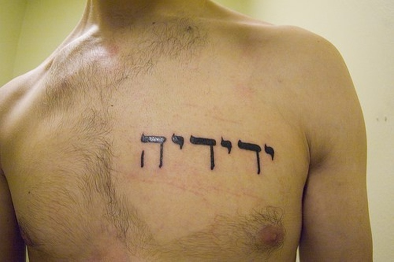 Tattoo hebrewtattoo