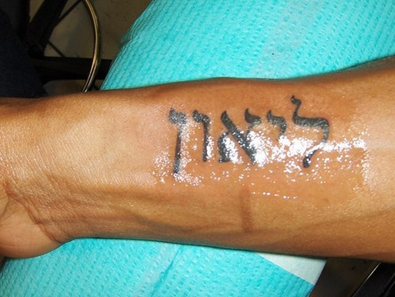 Tattoo hebrewwritingtattoo3