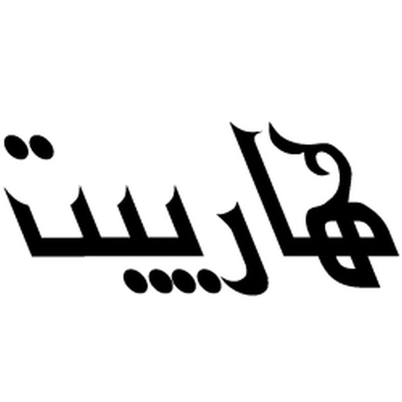 Tremendous arabic word tattoo design