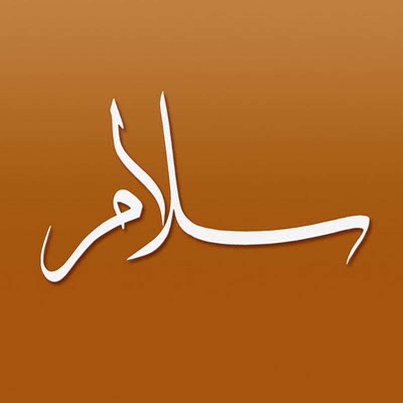White ink arabic word tattoo design