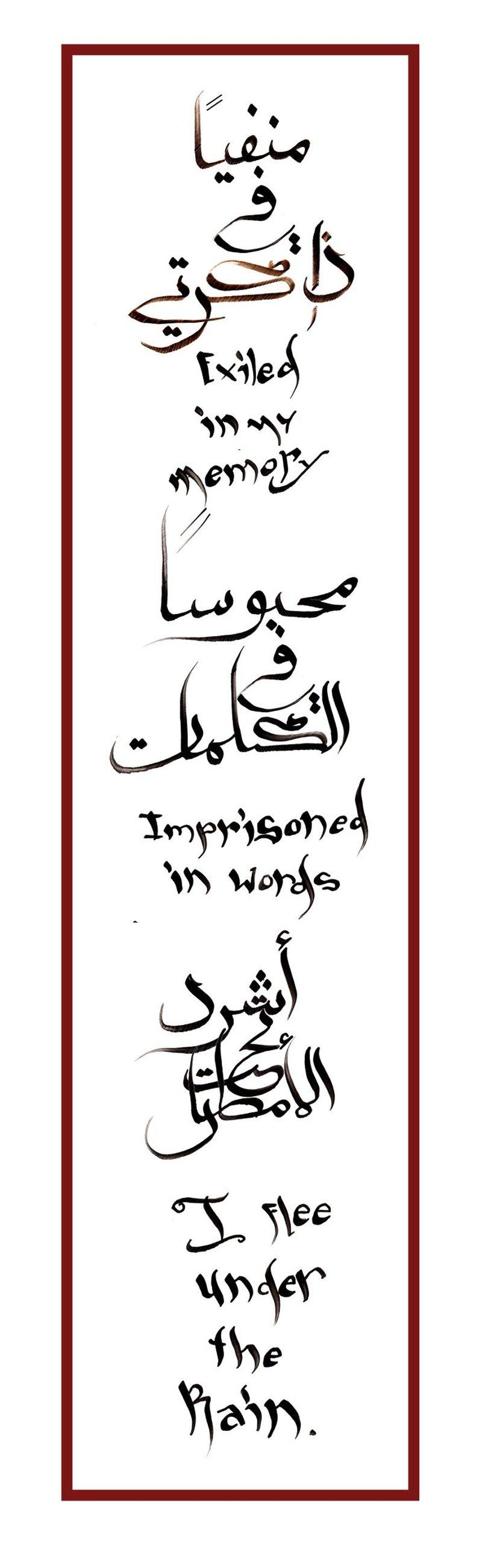 Wonderful arabic wording tattoo design