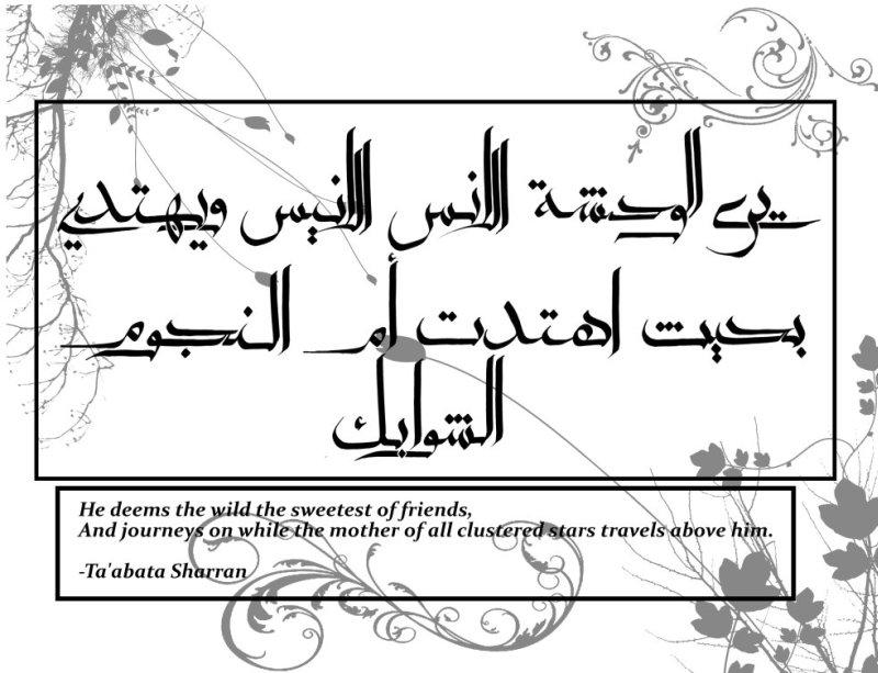 Wonderful tattoo design of arabic words