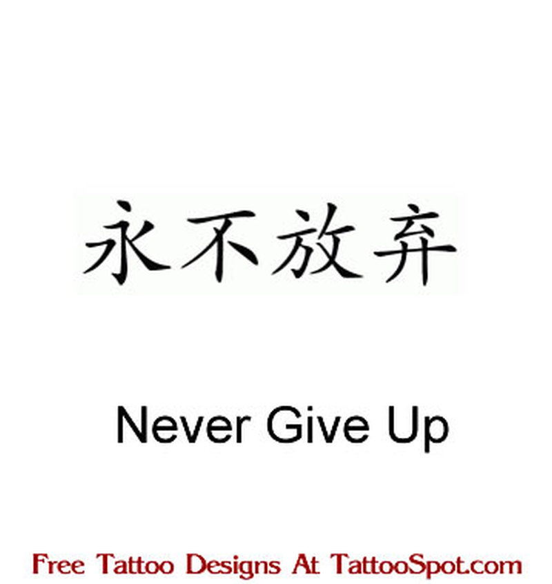 Never Give Up Chinese Tattoo Design Tattoos Book 65 000 Tattoos Designs