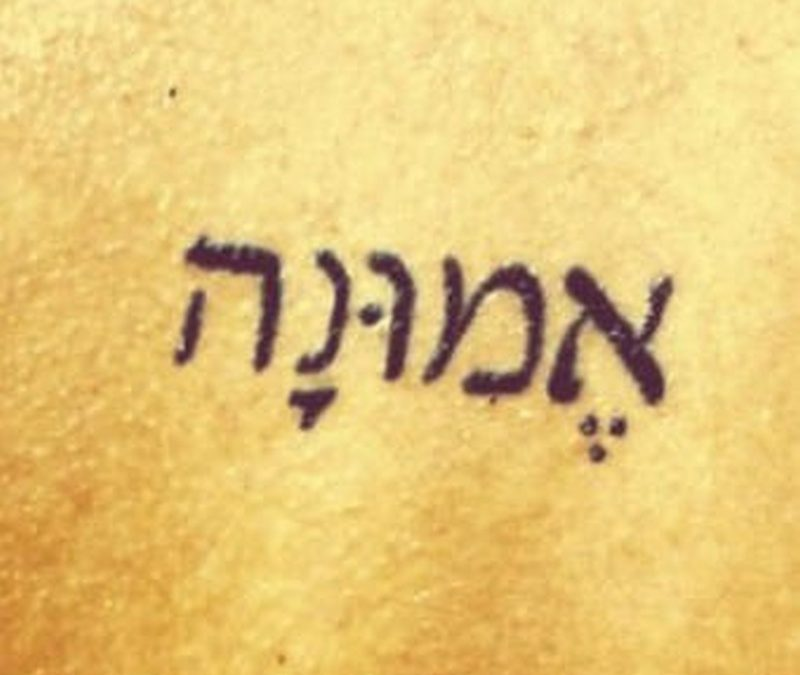 Tattoo hebrewfaithtattoo