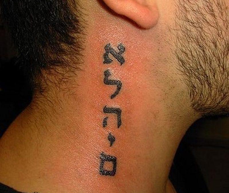 Tattoo hebrewgodtattoo