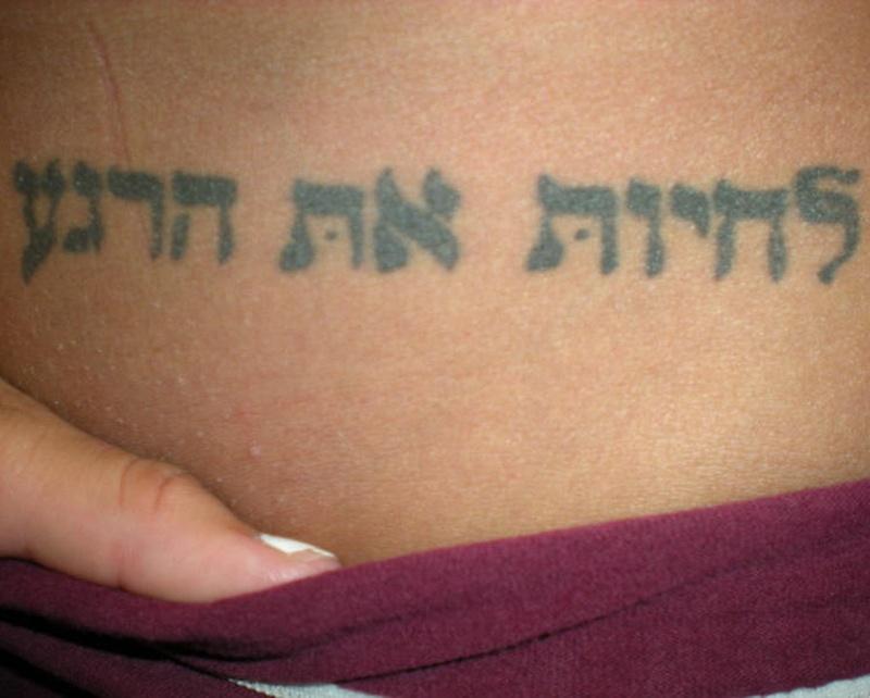 Tattoo hebrewhiptattoo