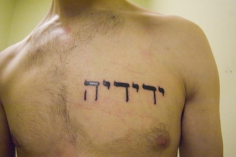 Tattoo hebrewtattoo