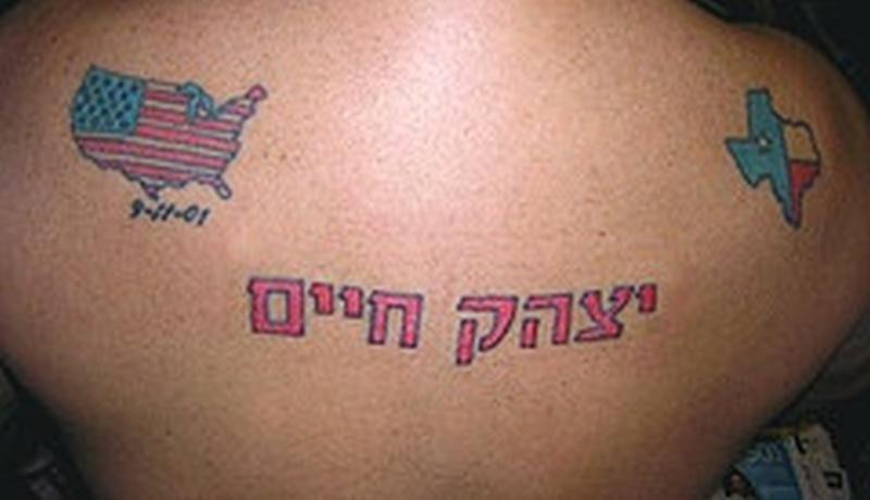 Tattoo tattooinhebrew3